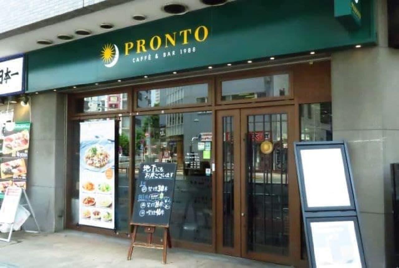 CAFFE & BAR PRONTO(カフェ&バー プロント)