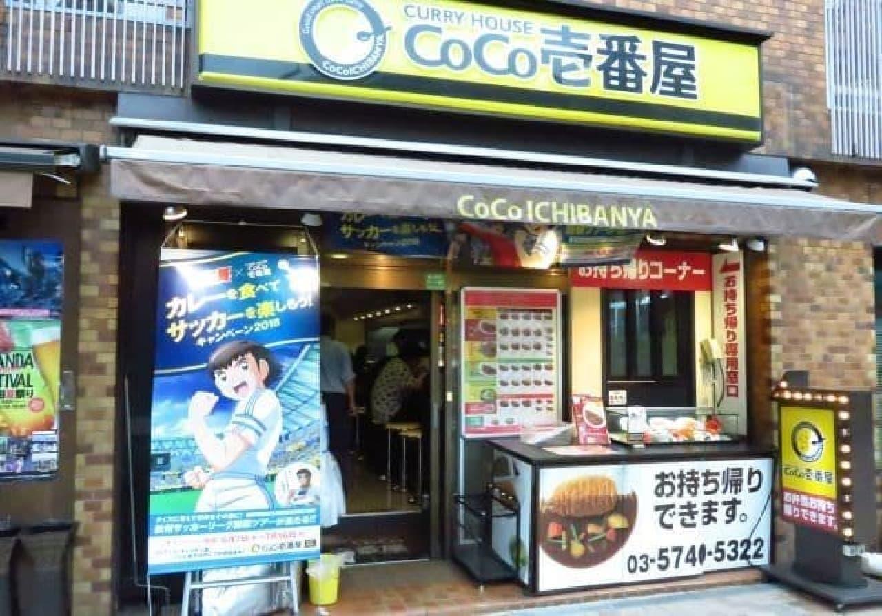 「カレーハウスCoCo壱番屋(ココイチ)」の五反田山手通店