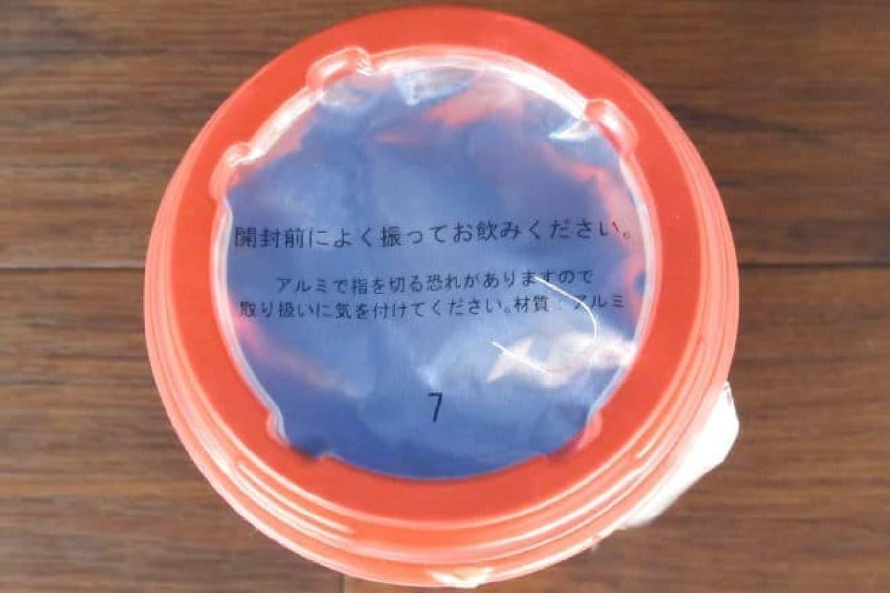 成城石井の「チアシードざくろMIX」