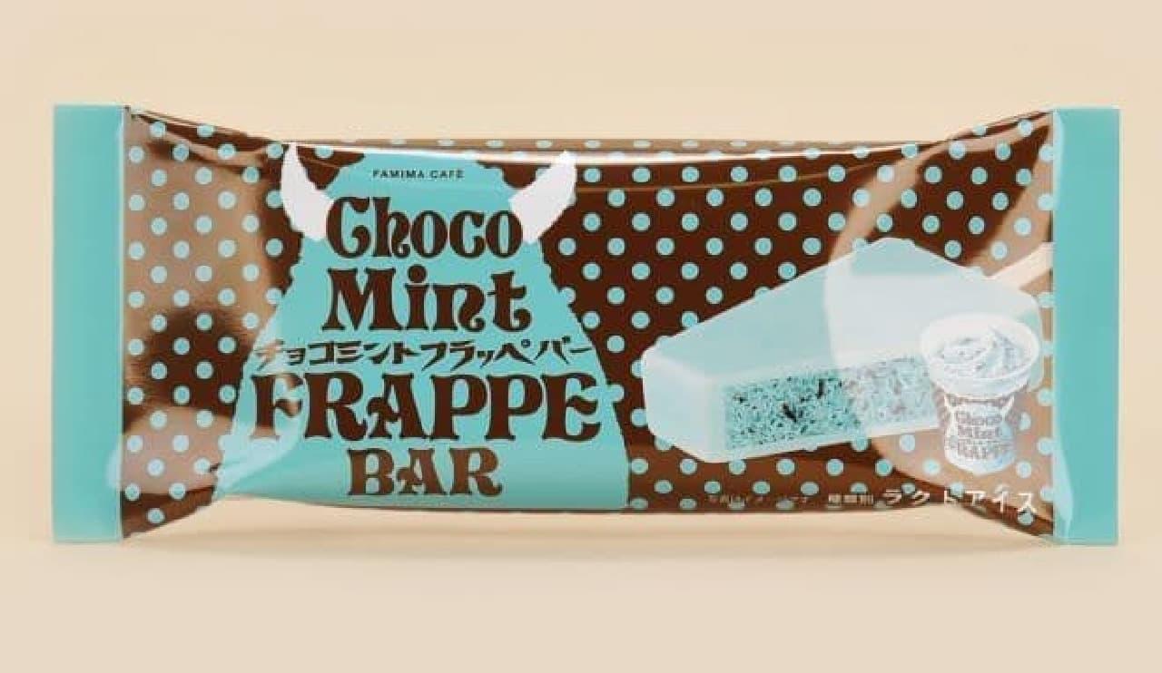 ファミマ「チョコミントフラッペバー」