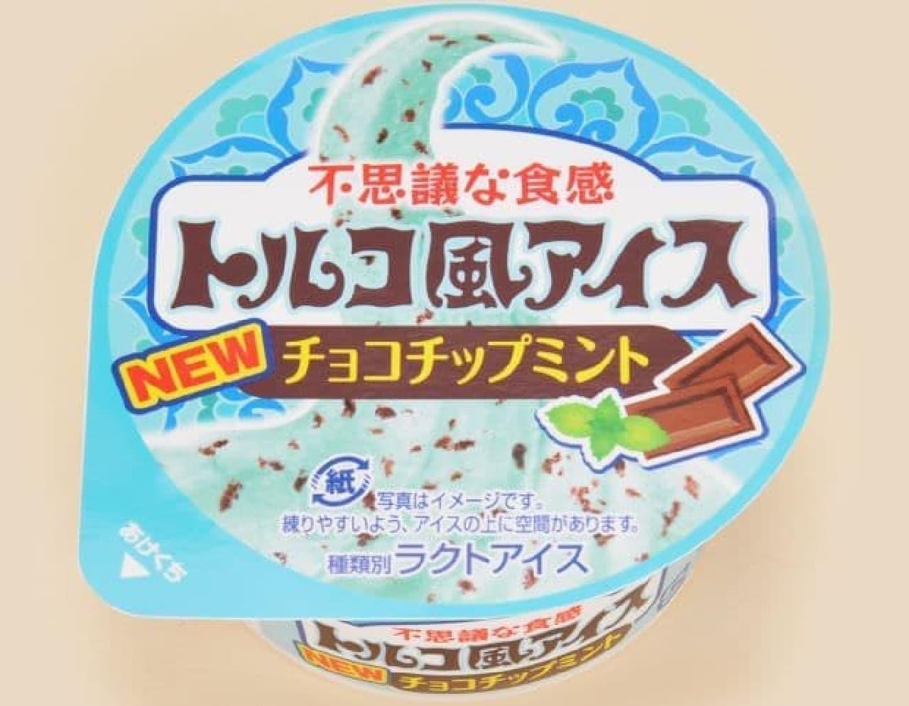 ファミマ「トルコ風アイス チョコチップミント」