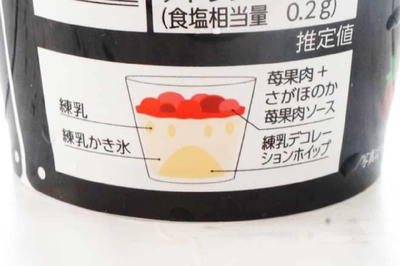 南国白くま贅沢リッチ(苺)