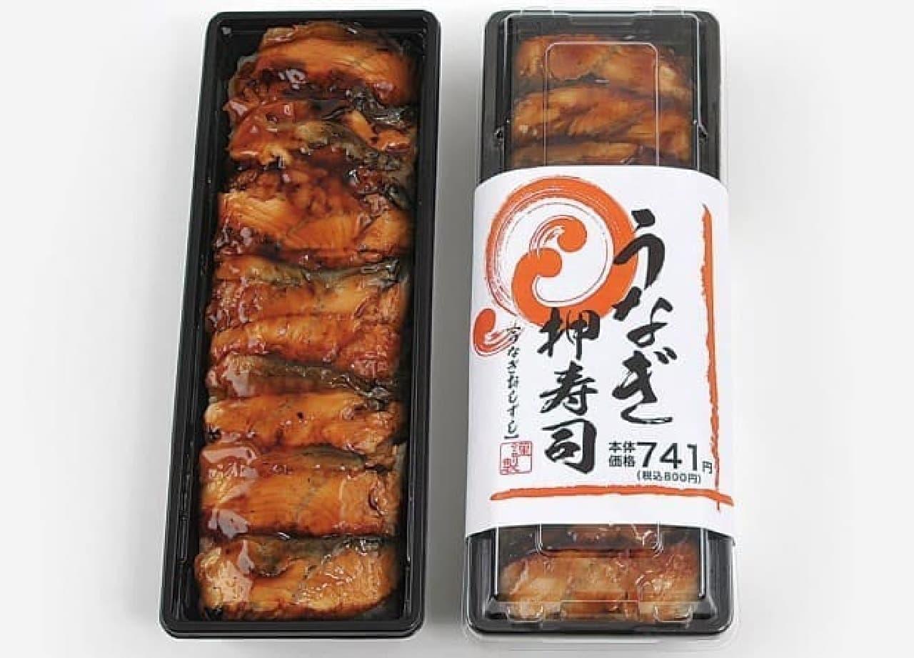 ミニストップ「うなぎ押寿司8貫」