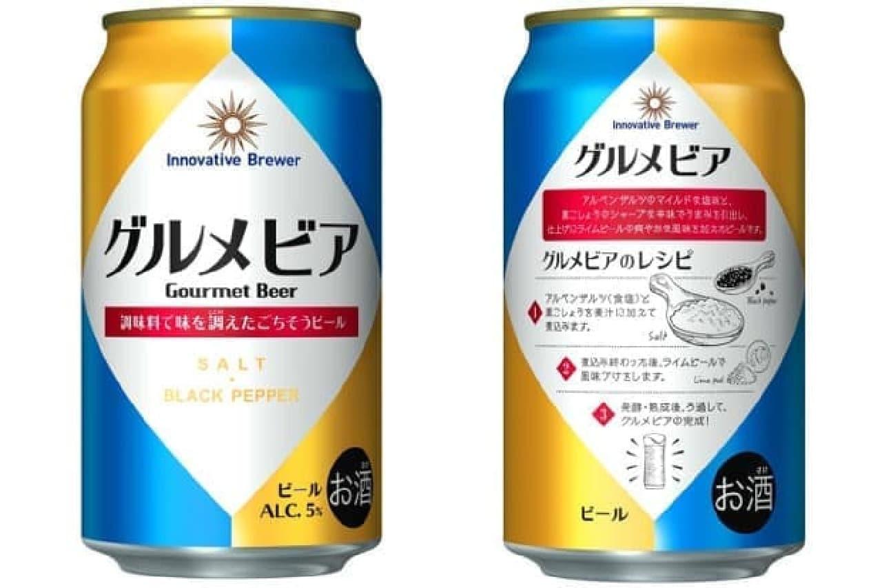 サッポロビールの「Innovative Brewerグルメビア」