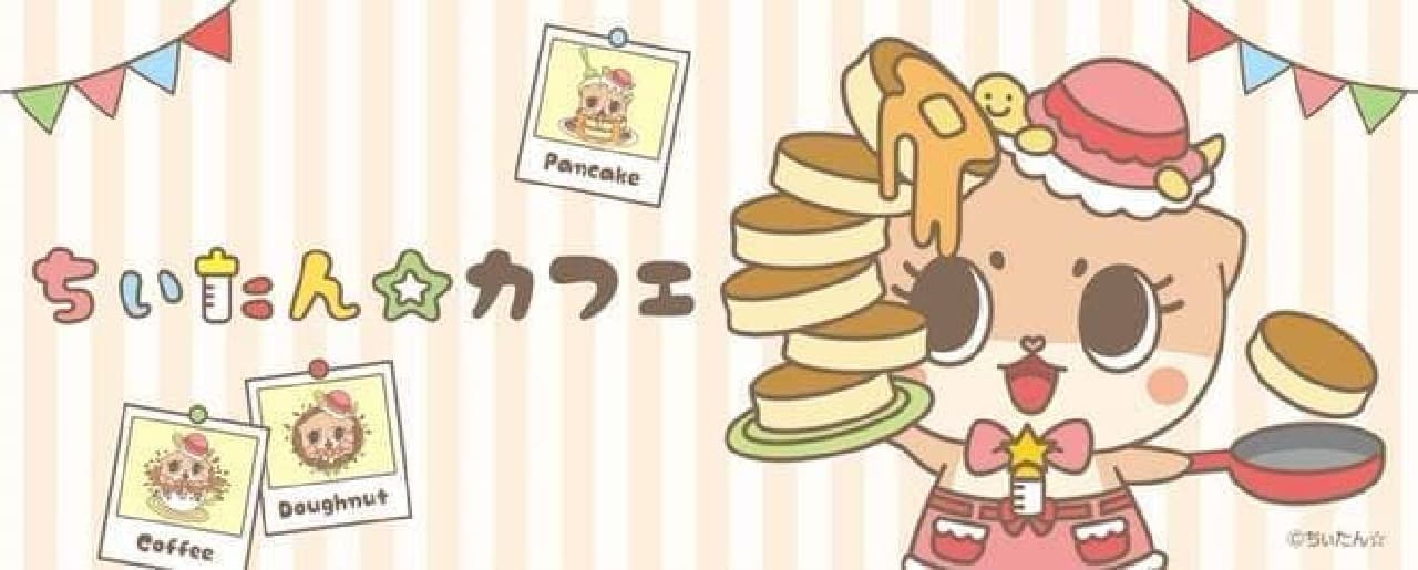 ちぃたん☆カフェのロゴイメージ