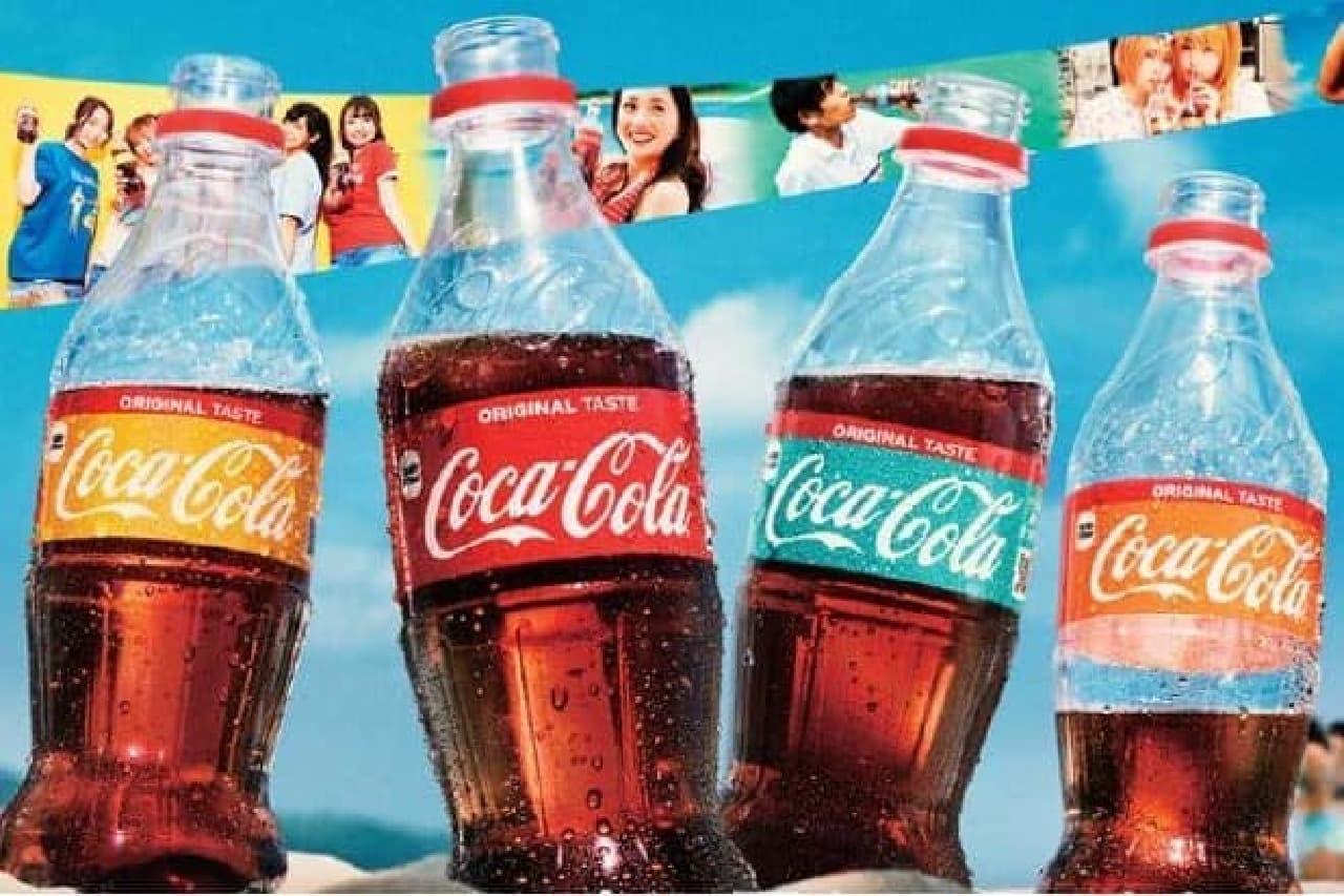 コカ・コーラの「カラーボトル」