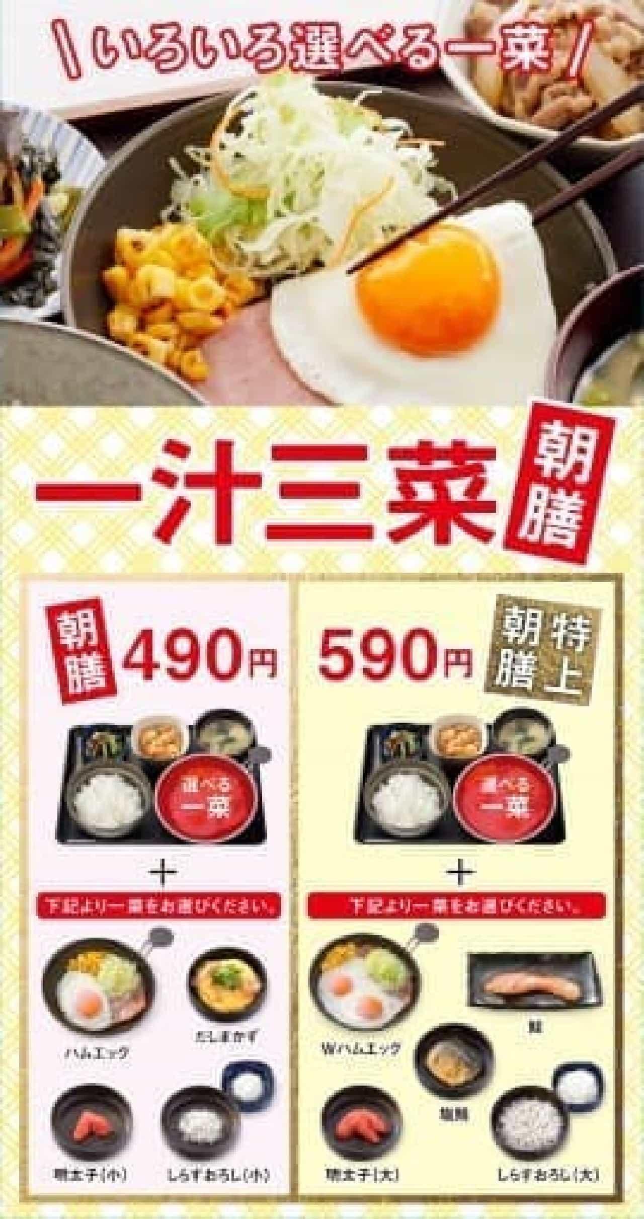 福岡県内の吉野家に、朝ごはんの新メニュー「一汁三菜 朝膳」