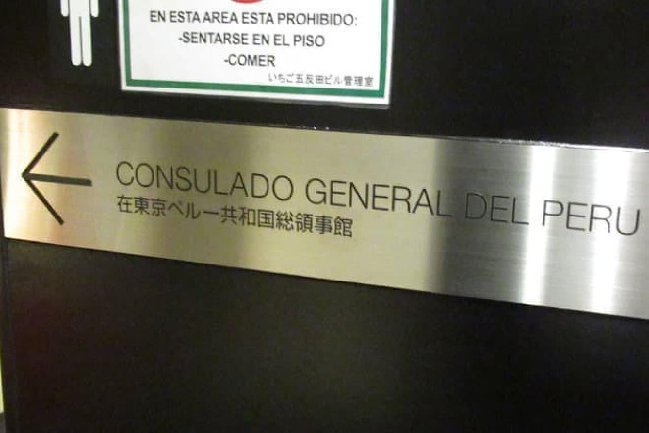 ペルー総領事館のイメージ