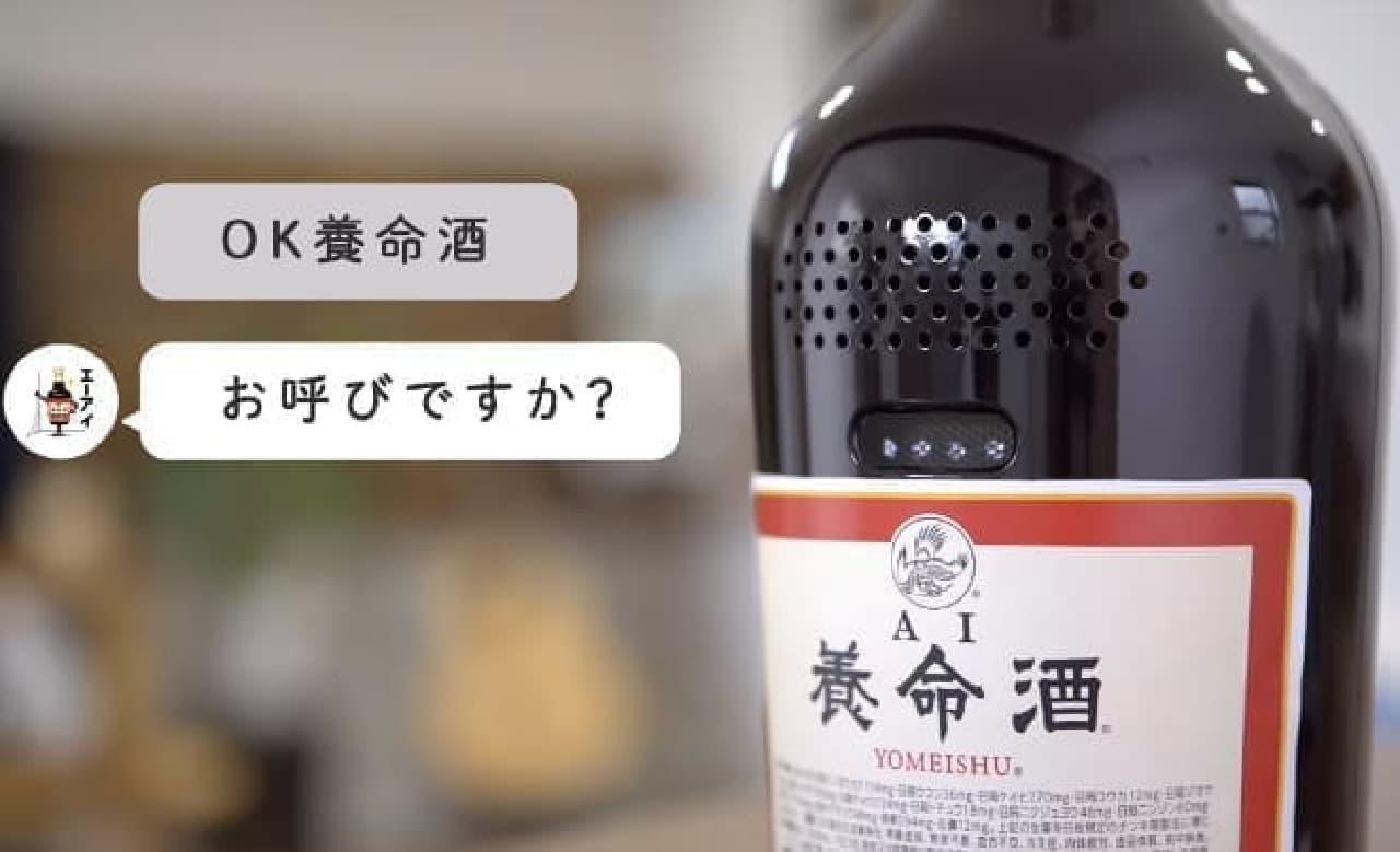 AI養命酒のイメージ