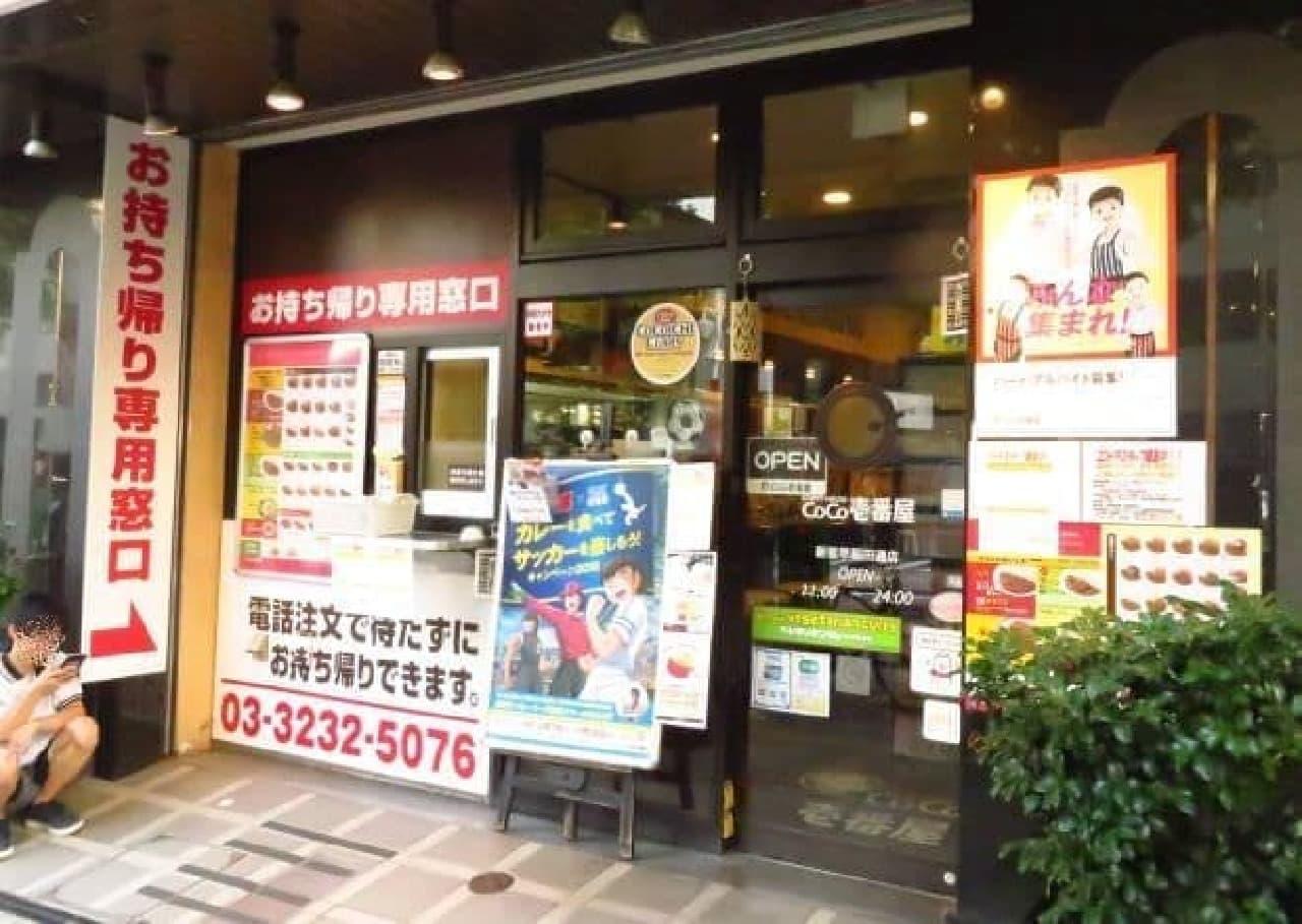 カレーハウスCoCo壱番屋(ココイチ) 新宿早稲田通店