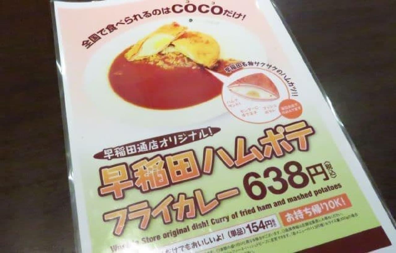 CoCo壱番屋新宿早稲田通店限定「ハムポテフライカレー」のメニュー