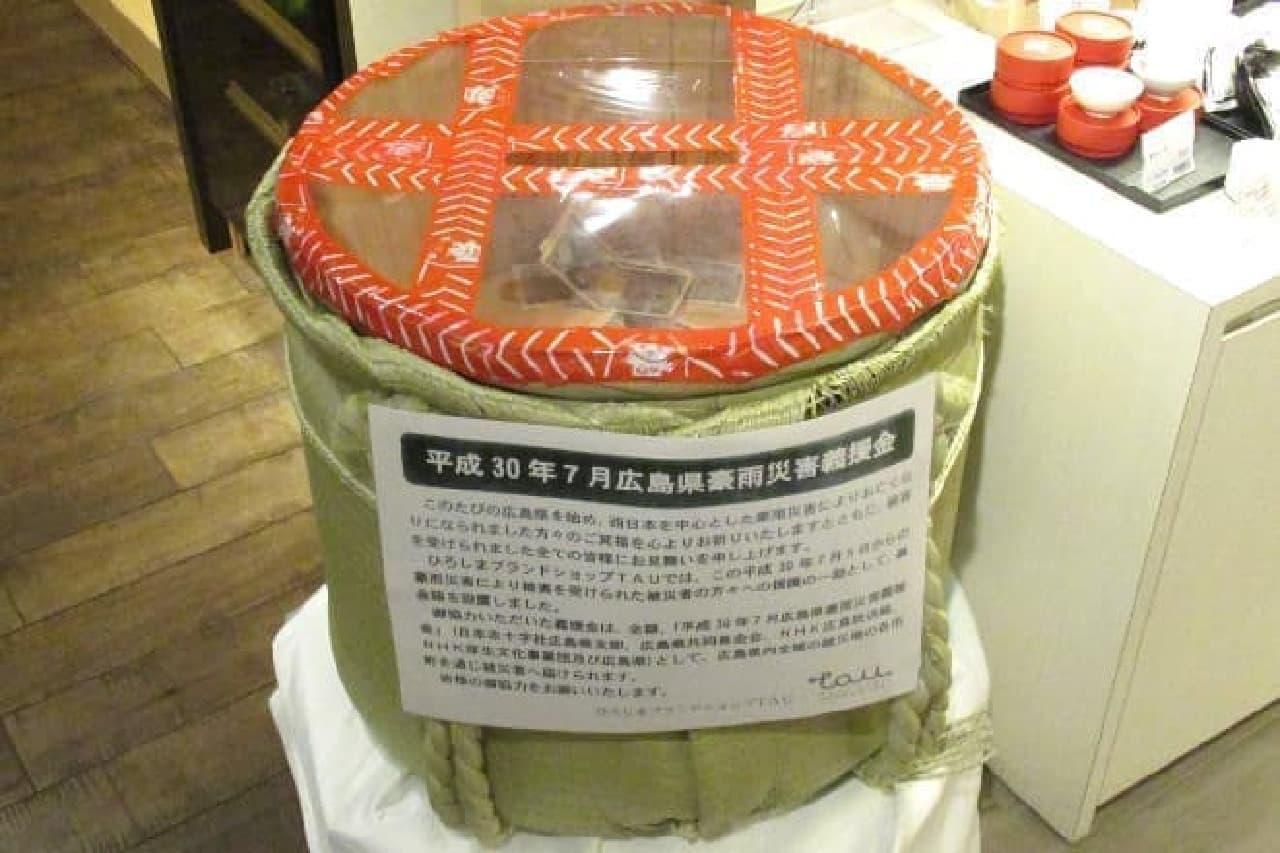 義援金コーナーの樽