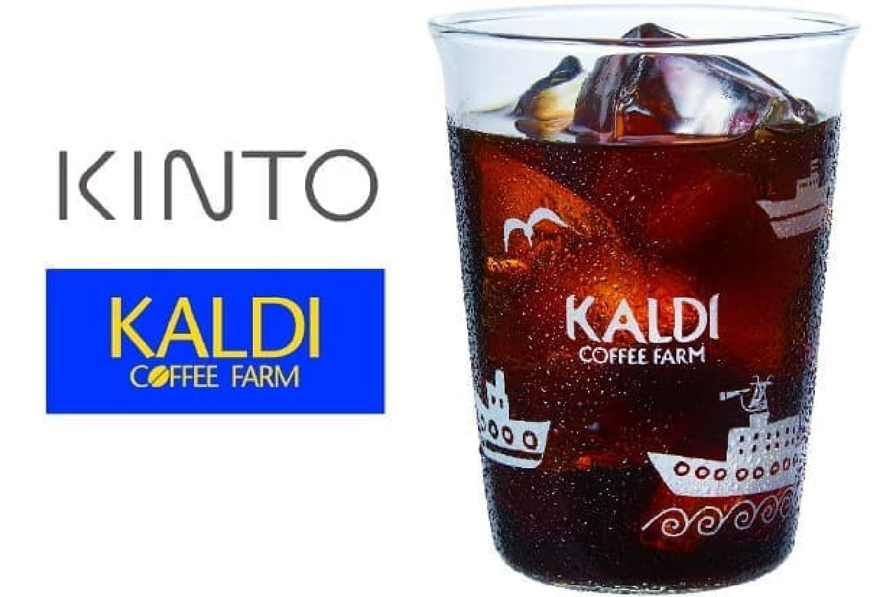 「KINTO」のグラス