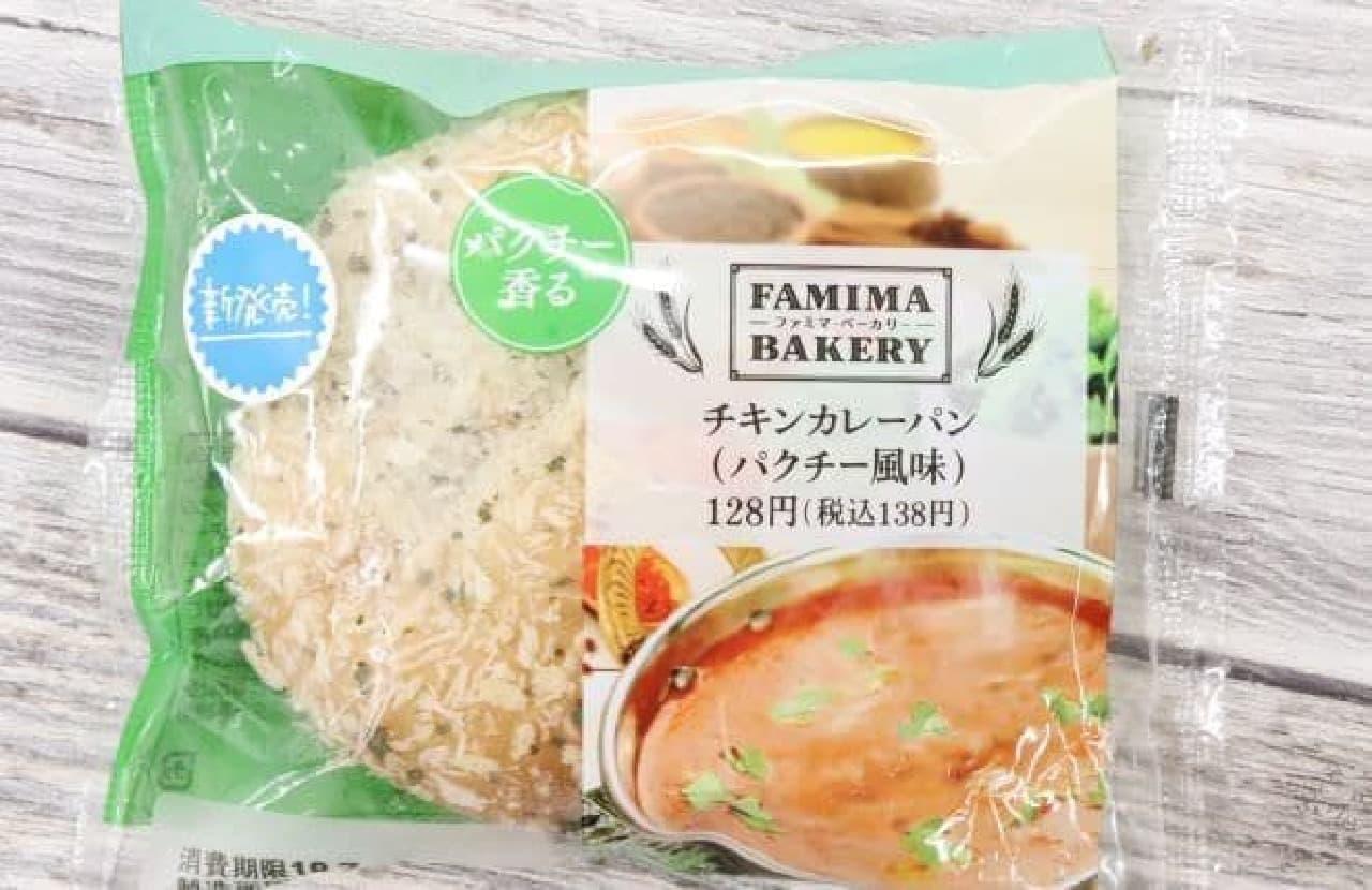 ファミマ「チキンカレーパン(パクチー風味)」