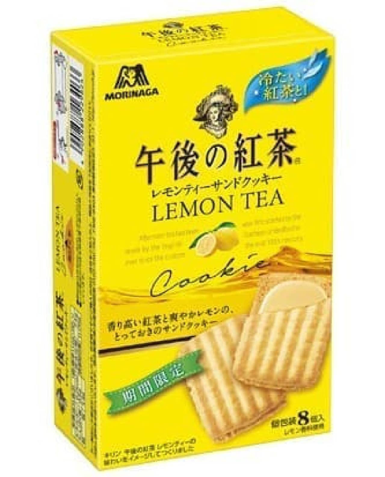 森永製菓「午後の紅茶<レモンティーサンドクッキー>」