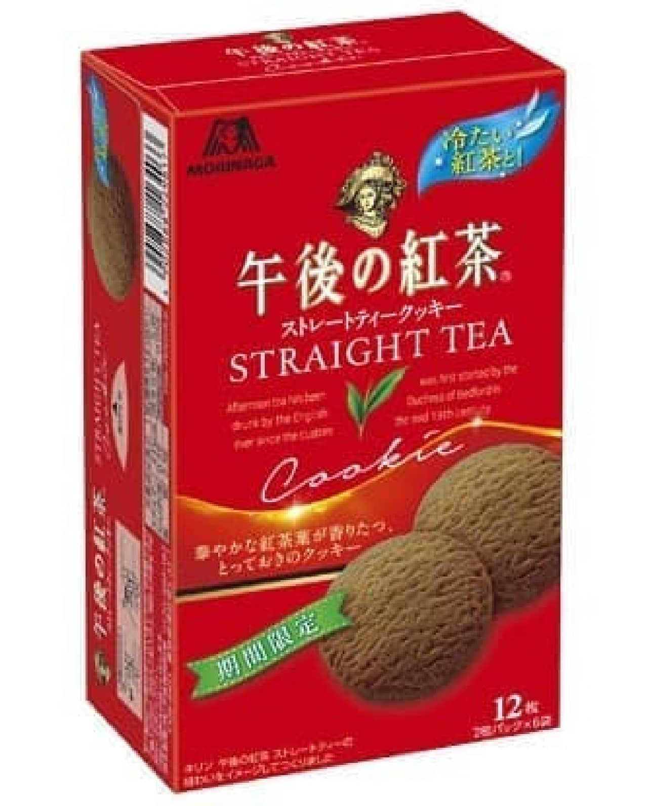 森永製菓「午後の紅茶<ストレートティークッキー>」