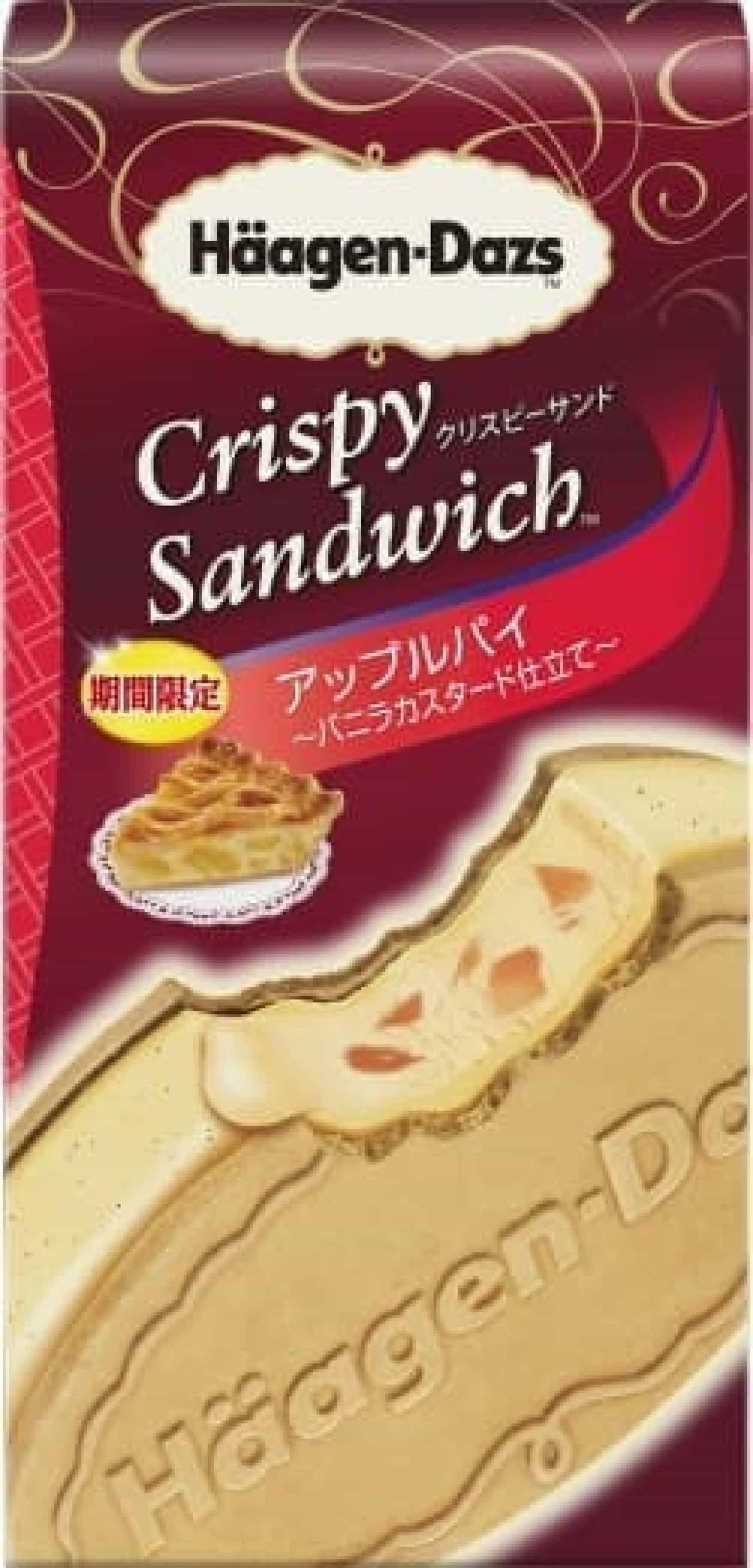 ハーゲンダッツ クリスピーサンドの新作「アップルパイ ~バニラカスタード仕立て~」
