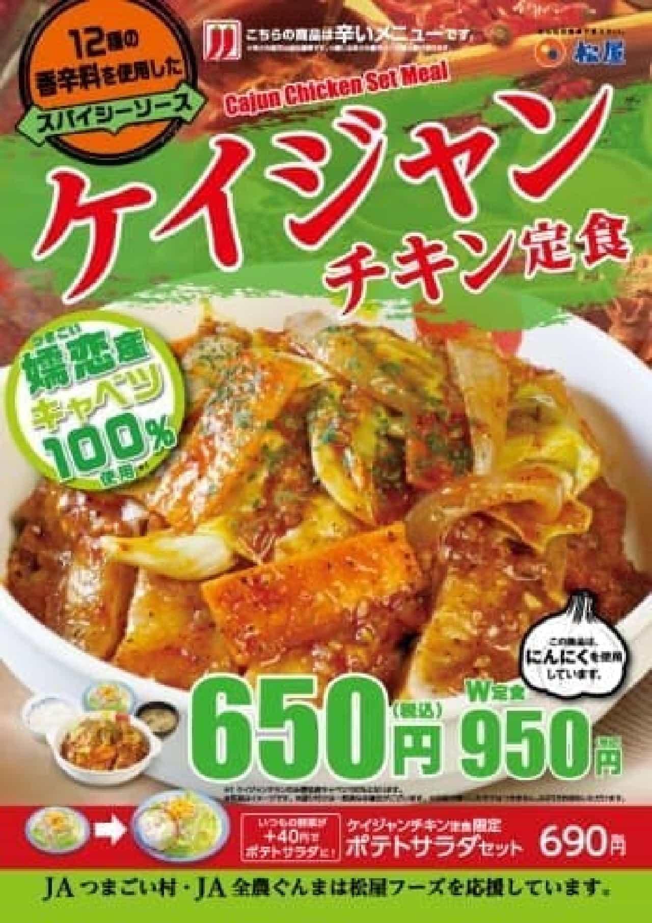 松屋「ケイジャンチキン定食」