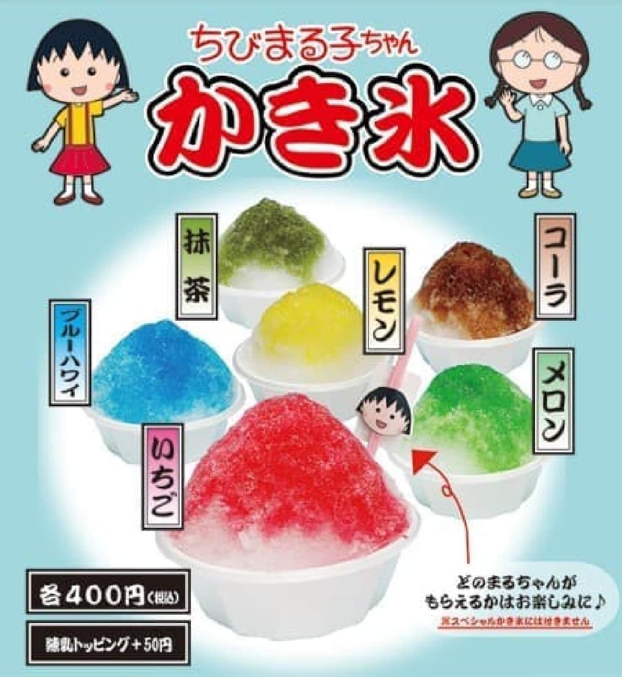 フジテレビの夏イベントに「ちびまる子ちゃんかき氷」