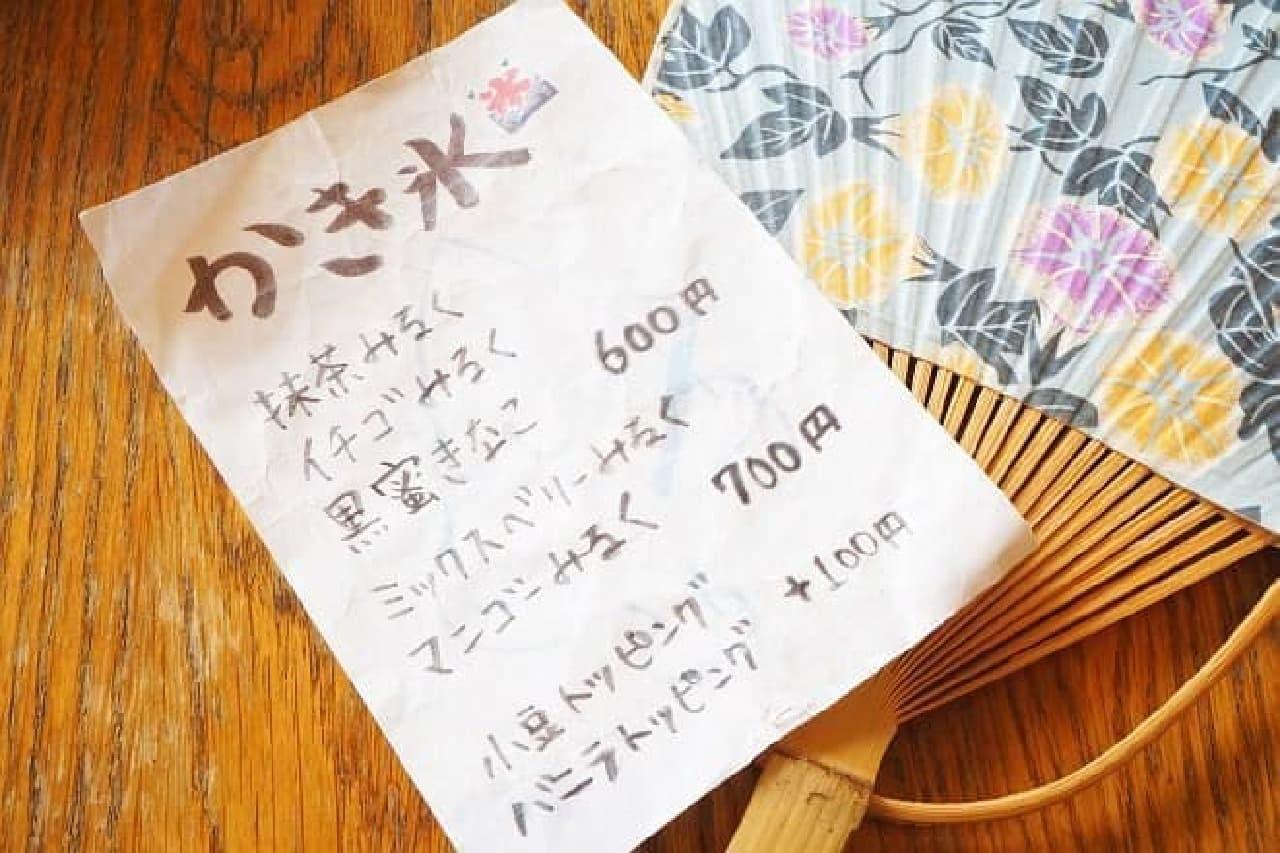 器と珈琲 織部 下北沢店のかき氷メニュー表