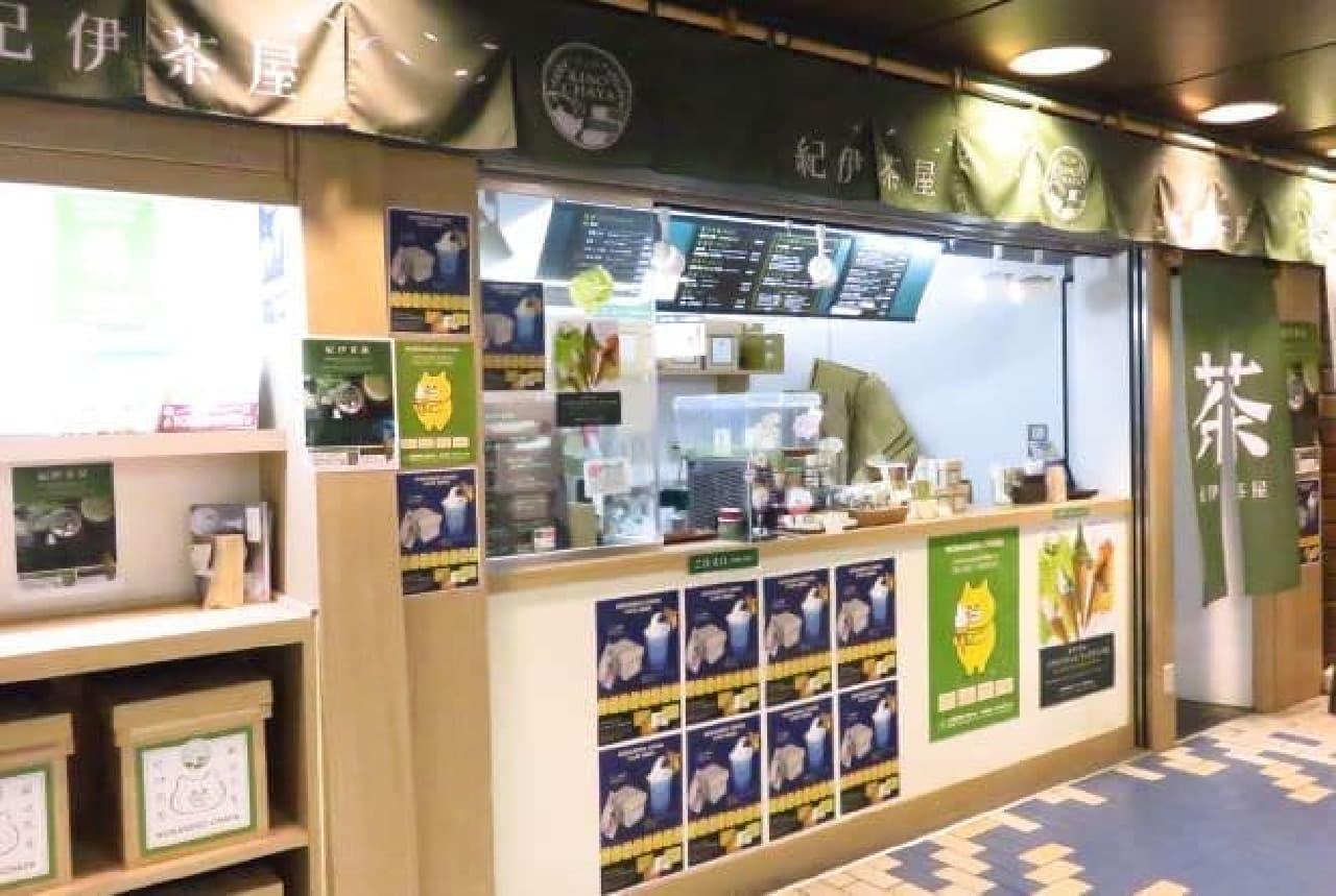紀伊國屋書店新宿本店1階にある「紀伊茶屋 新宿店」