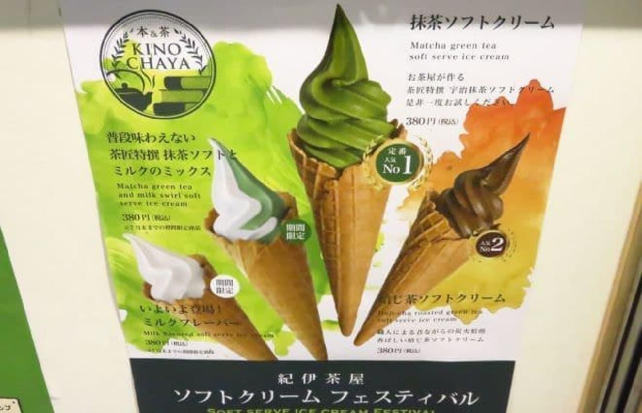 紀伊茶屋 新宿店のポスター