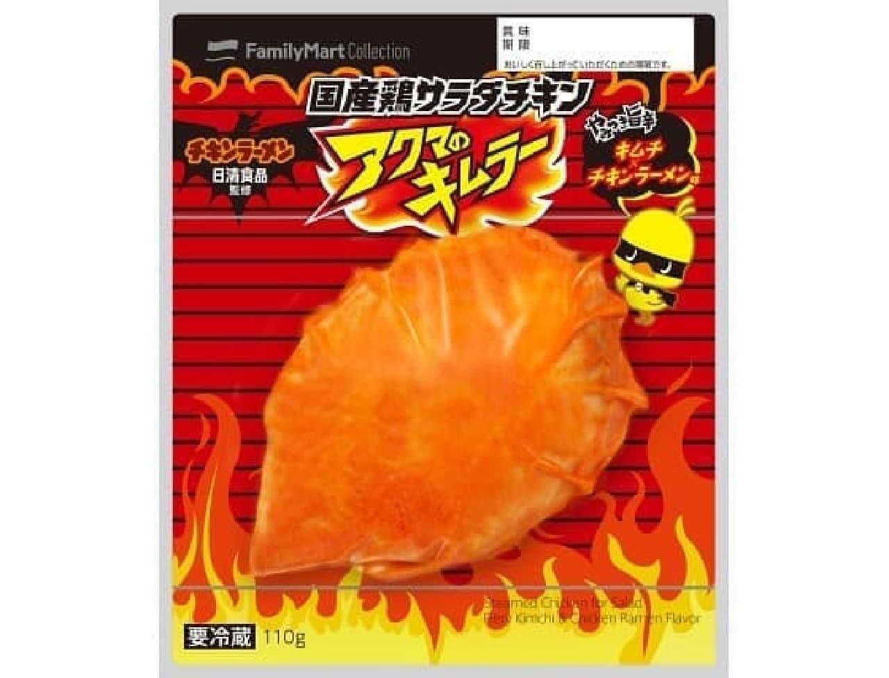 チキンラーメンとコラボした「ファミリーマートコレクション 国産鶏サラダチキン アクマのキムラー」
