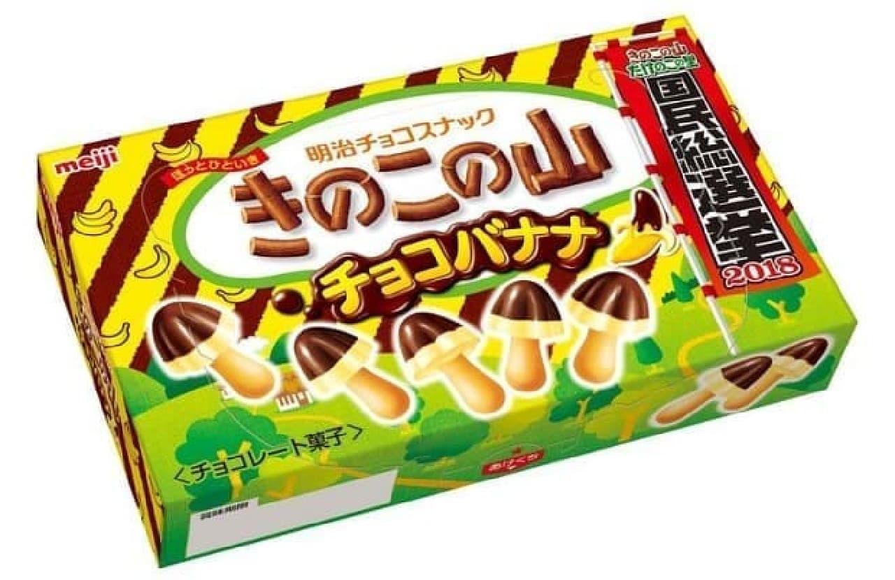 明治「きのこの山チョコバナナ味」