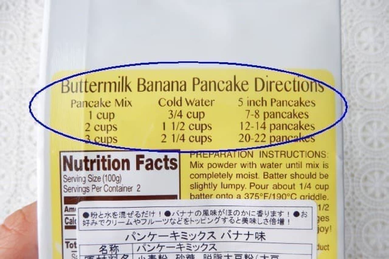 本場ハワイのパンケーキが自宅でつくれる、マルバディ グルメパンケーキミックス