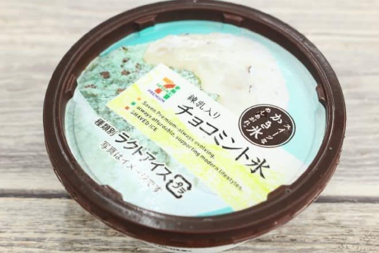 セブンプレミアム チョコミントかき氷