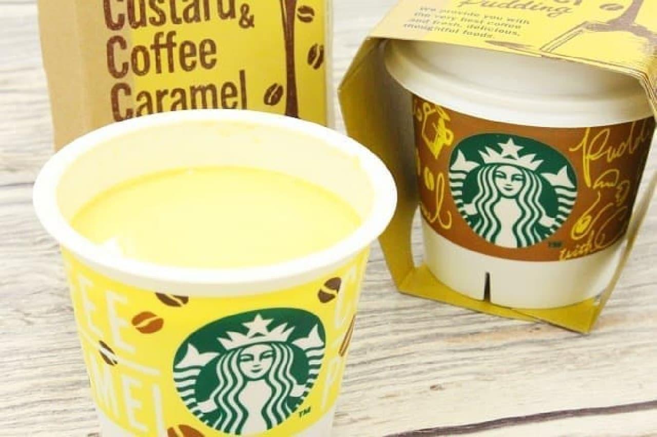 スターバックス「カスタード&コーヒーカラメルプリン」