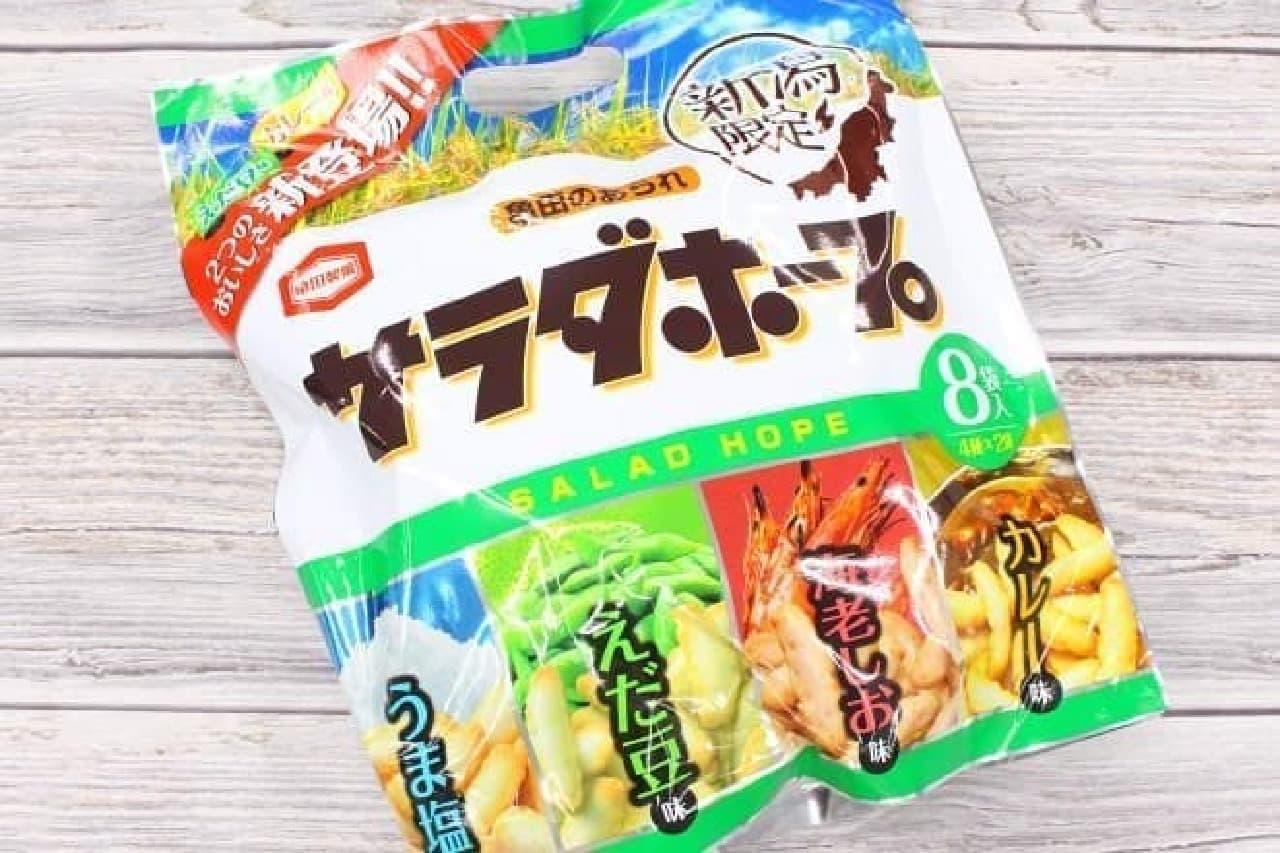 亀田製菓「サラダホープ」