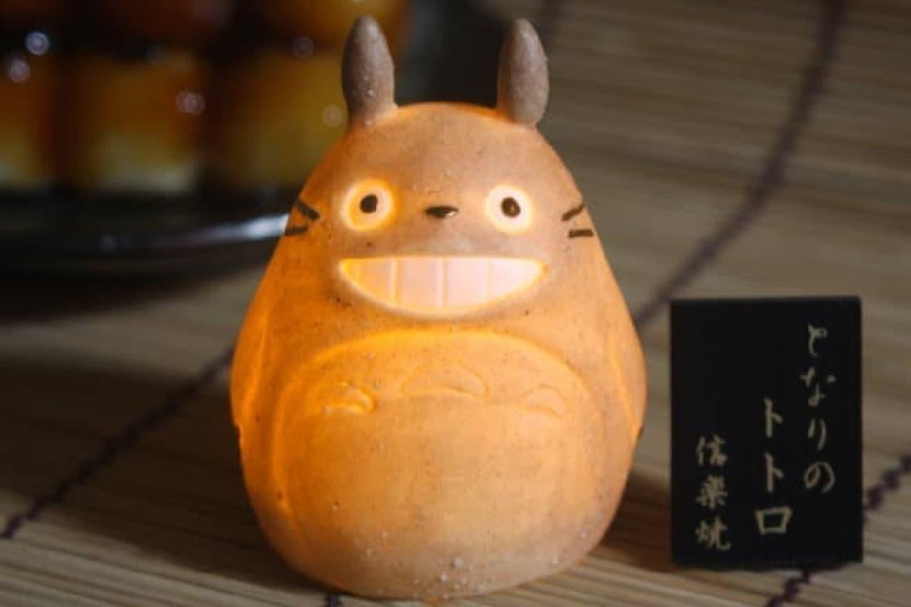 【となりのトトロ】ほんのり灯・信楽焼