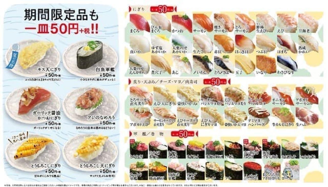 かっぱ寿司の「一皿50円(一貫提供)」、提供店舗を拡大