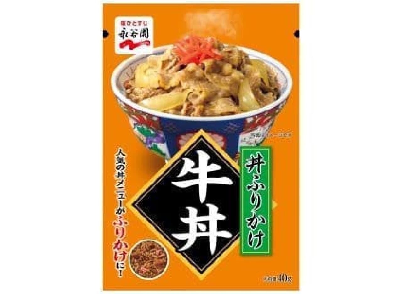 永谷園「丼ふりかけ」シリーズ牛丼