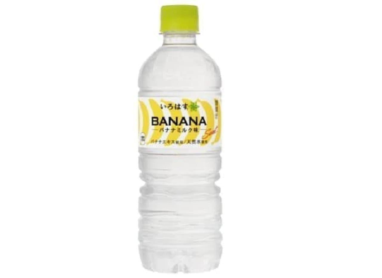 ファミリーマート「い・ろ・は・す バナナミルク味」
