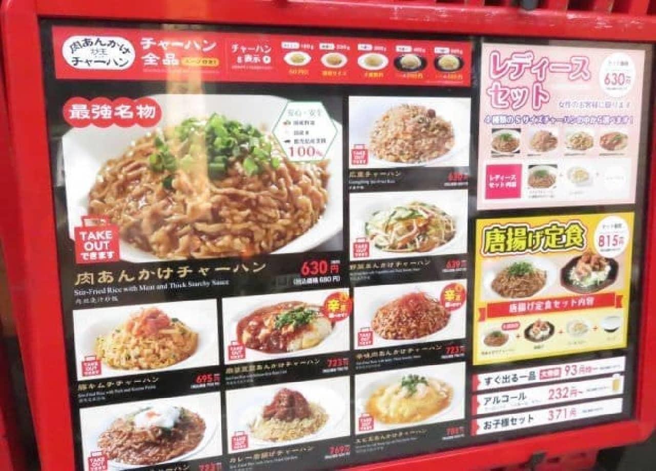 肉あんかけチャーハン 炒王のメニュー