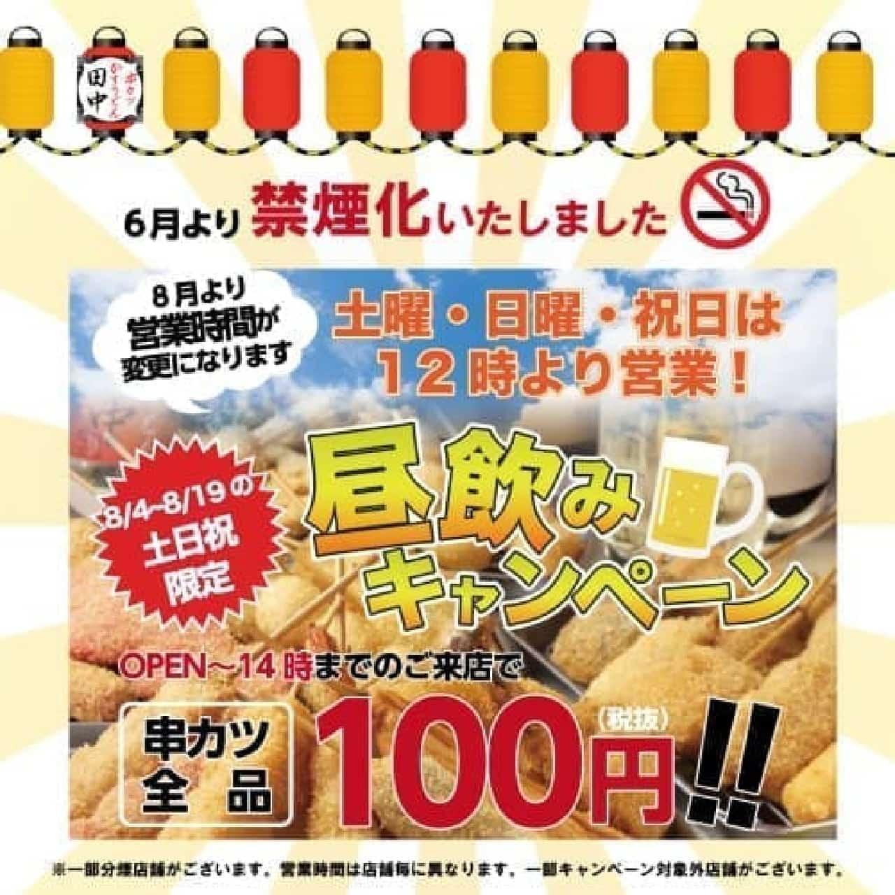 串カツ田中で「串カツ108円均一 昼飲みキャンペーン」
