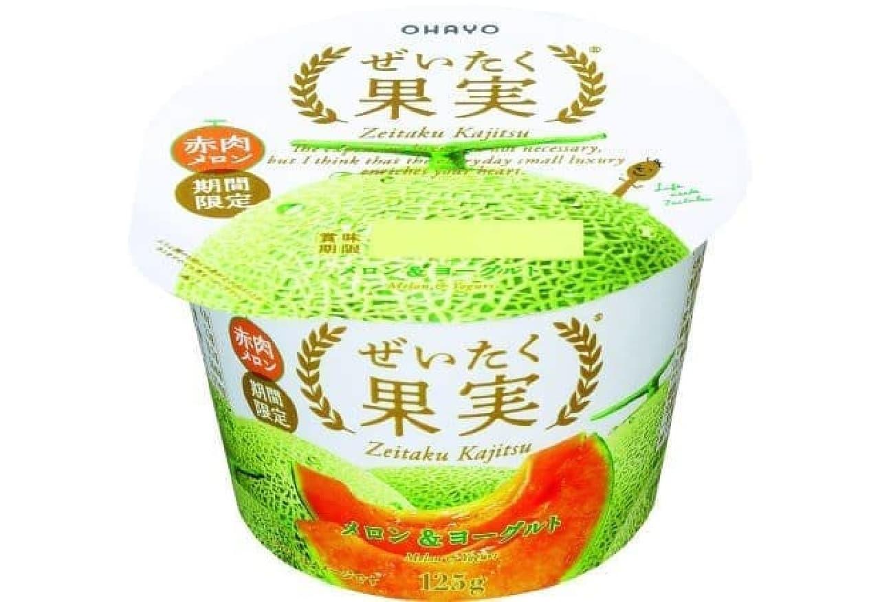 オハヨー乳業「ぜいたく果実 メロン&ヨーグルト」