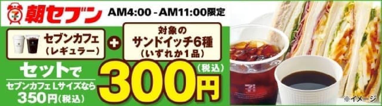 セブン-イレブンでコーヒー&サンドイッチが300円「朝セブン」
