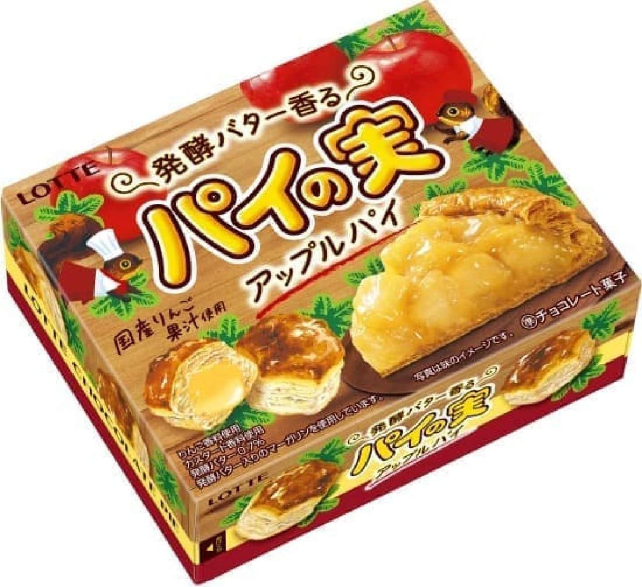 ロッテ「発酵バター香るパイの実<アップルパイ>」