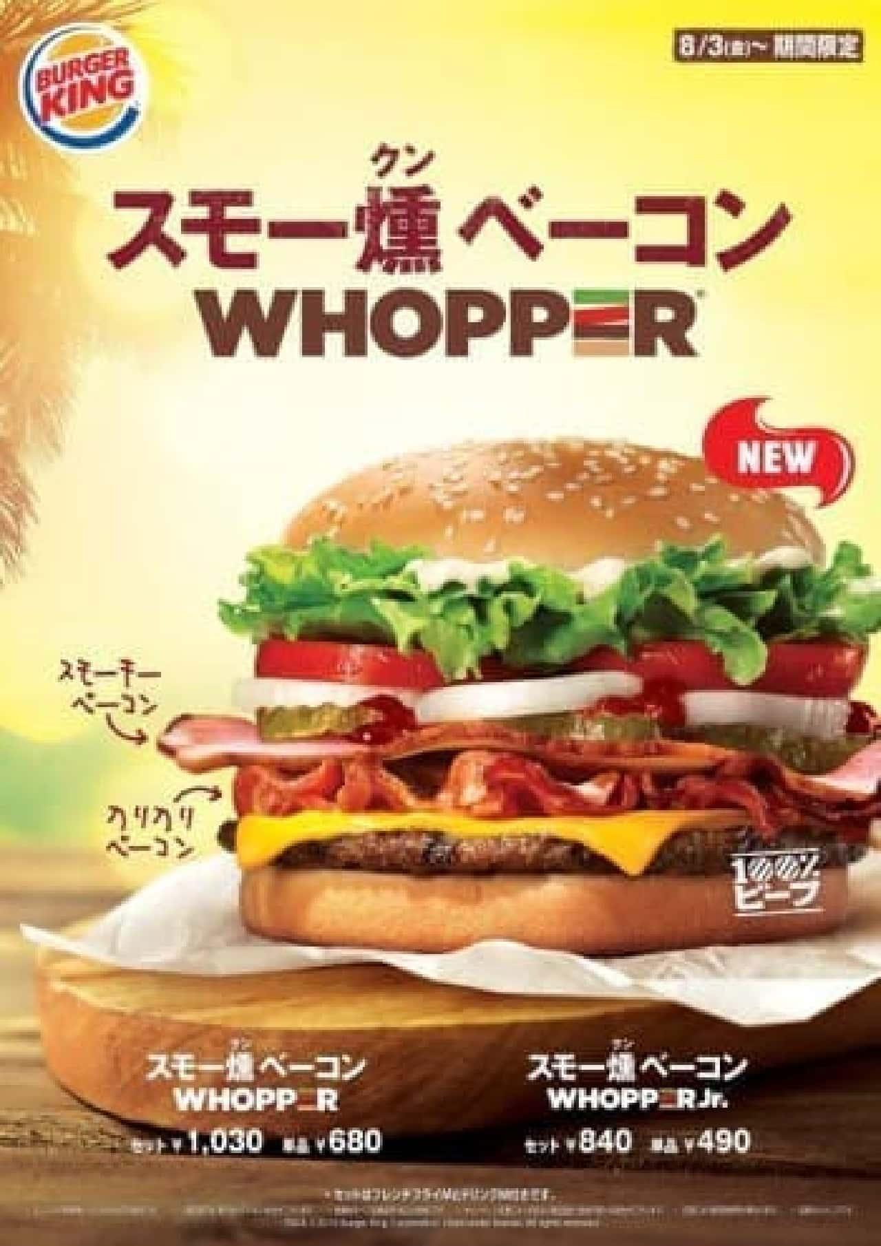 バーガーキング「スモー燻(クン)ベーコン WHOPPER(ワッパー)」