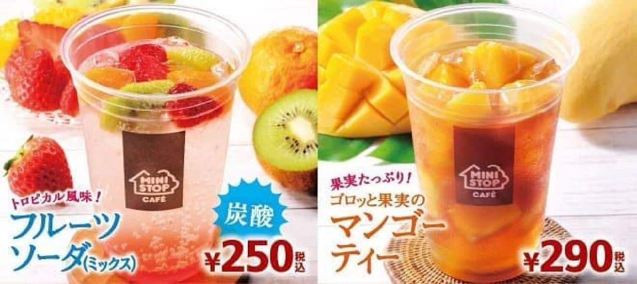 ミニストップ「ゴロッと果実のマンゴーティー」と「フルーツソーダ(ミックス)」