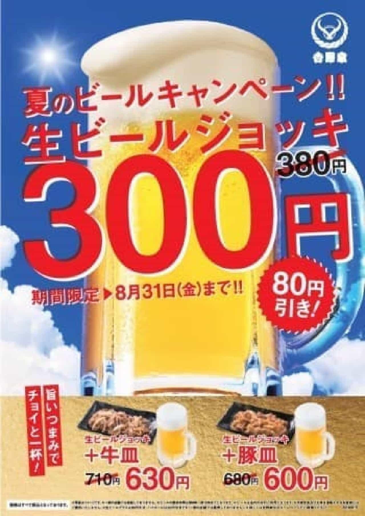 吉野家「夏のビールキャンペーン」