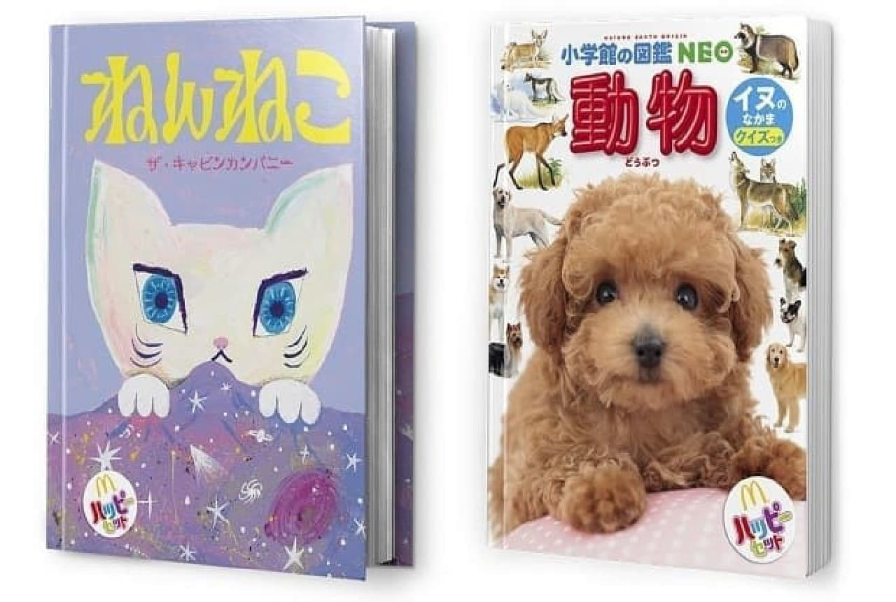 マクドナルドのほんのハッピーセット絵本「ねんねこ」とミニ図鑑「動物 イヌのなかま」