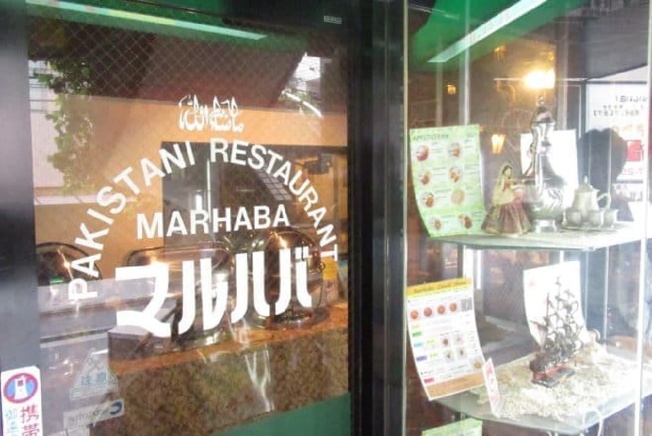 パキスタンレストラン「マルハバ」