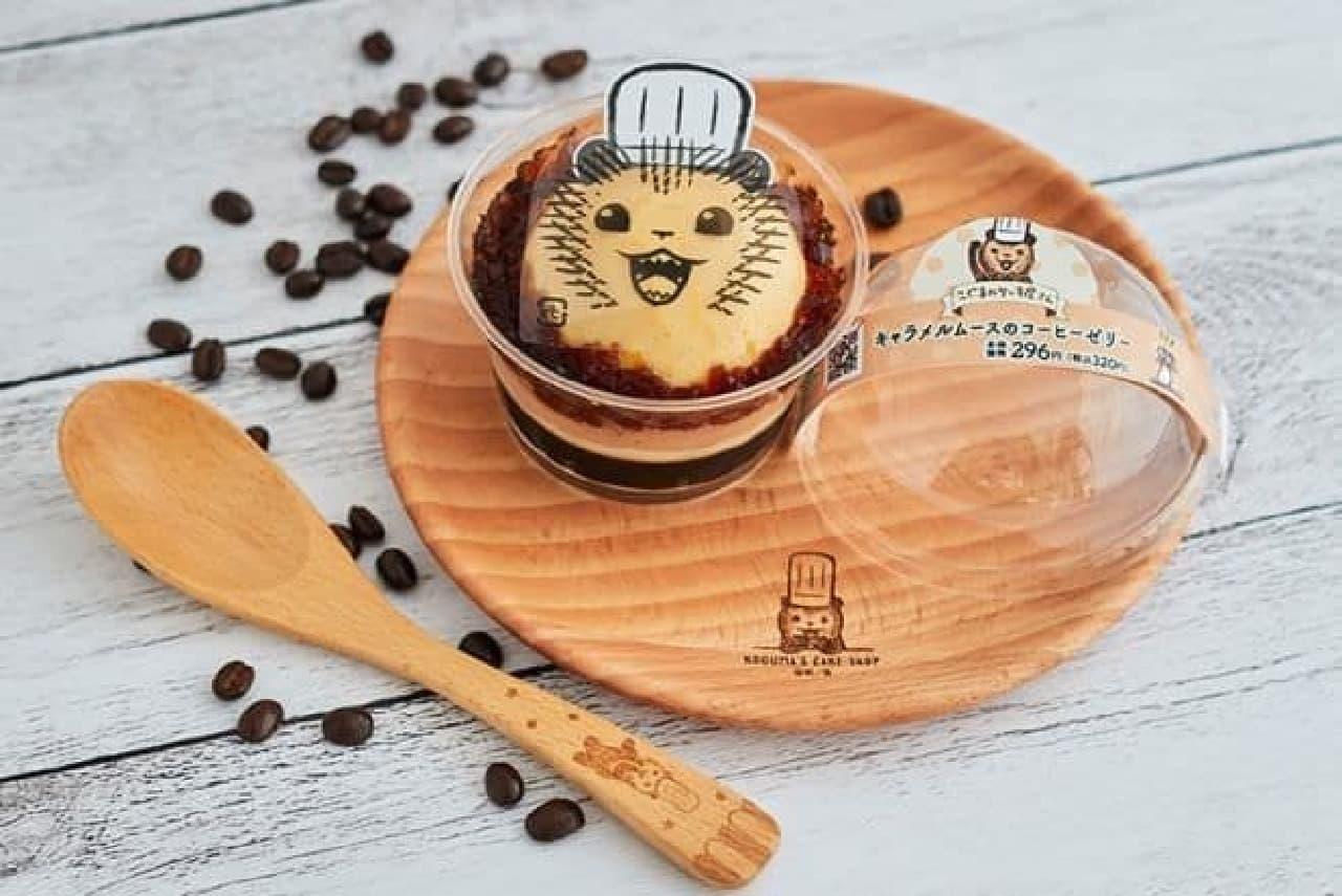 ローソン「こぐまのケーキ屋さん キャラメルムースのコーヒーゼリー」