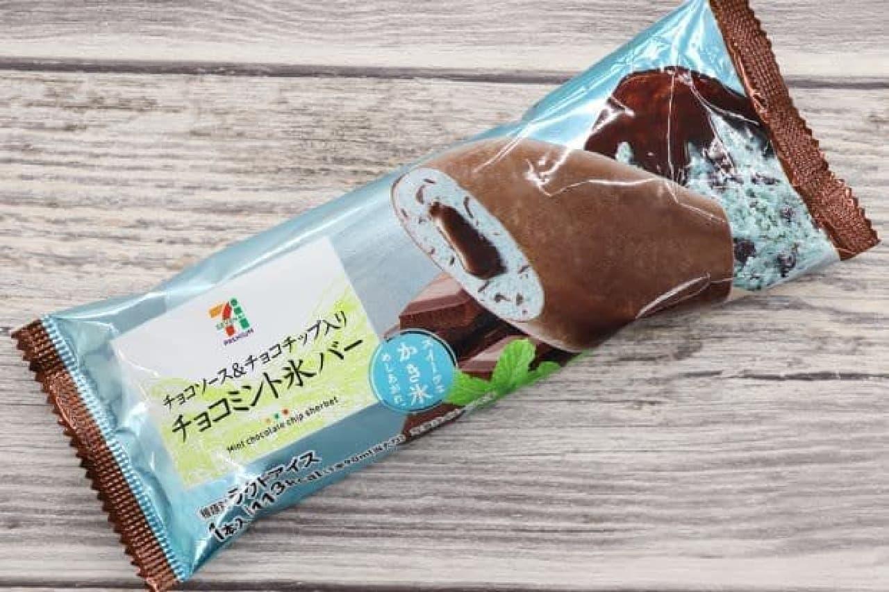 セブン「チョコミント氷バー」