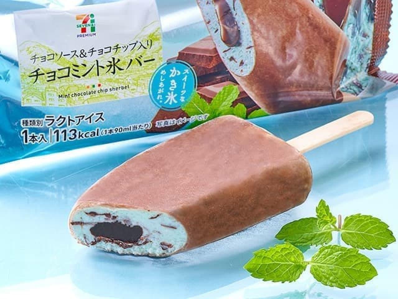 セブン-イレブン「チョコミント氷バー」