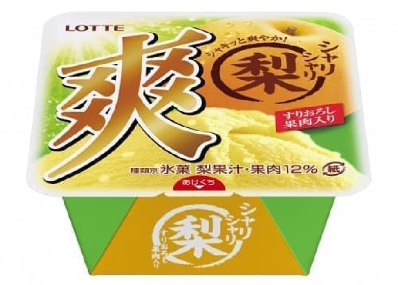 ロッテのアイス「爽 梨」